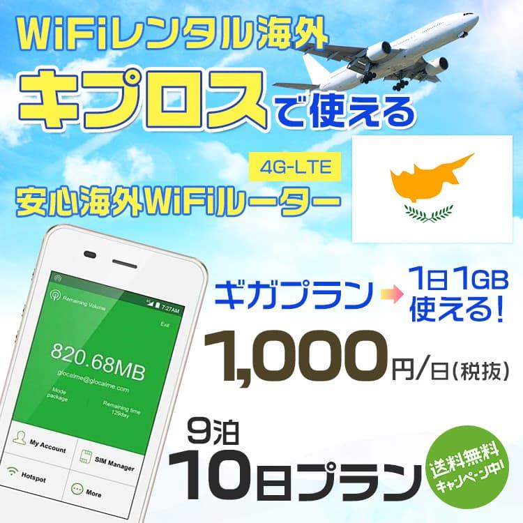 wifi レンタル 海外 キプロス 9泊10日プラン 海外 WiFi [ギガプラン 1日1GB]1日料金 1,000円[高速4G-LTE] ワールドWiFiレンタル便【レンタルWiFi海外】