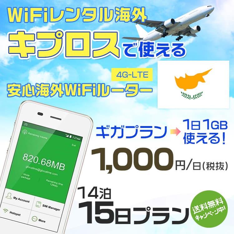 wifi レンタル 海外 キプロス 14泊15日プラン 海外 WiFi [ギガプラン 1日1GB]1日料金 1,000円[高速4G-LTE] ワールドWiFiレンタル便【レンタルWiFi海外】