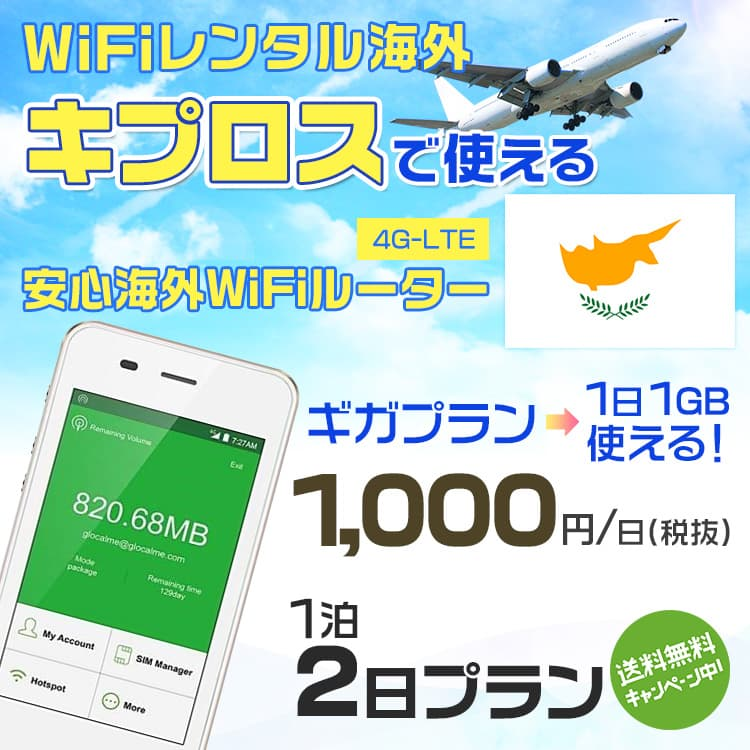 wifi レンタル 海外 キプロス 1泊2日プラン 海外 WiFi [ギガプラン 1日1GB]1日料金 1,000円[高速4G-LTE] ワールドWiFiレンタル便【レンタルWiFi海外】