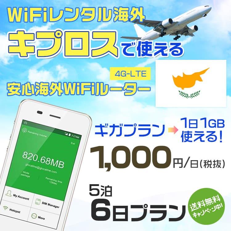 wifi レンタル 海外 キプロス 5泊6日プラン 海外 WiFi [ギガプラン 1日1GB]1日料金 1,000円[高速4G-LTE] ワールドWiFiレンタル便【レンタルWiFi海外】