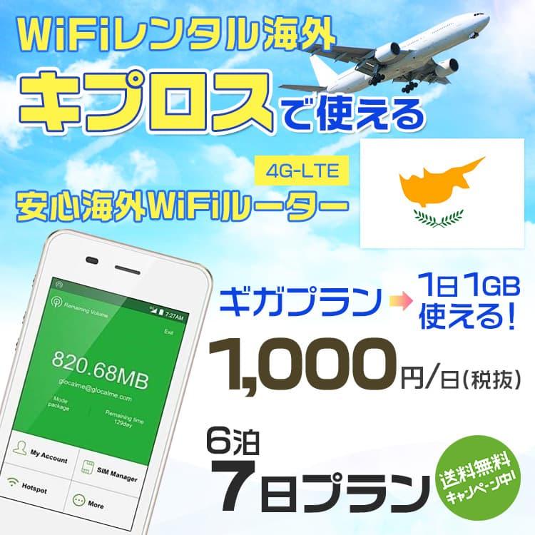 wifi レンタル 海外 キプロス 6泊7日プラン 海外 WiFi [ギガプラン 1日1GB]1日料金 1,000円[高速4G-LTE] ワールドWiFiレンタル便【レンタルWiFi海外】