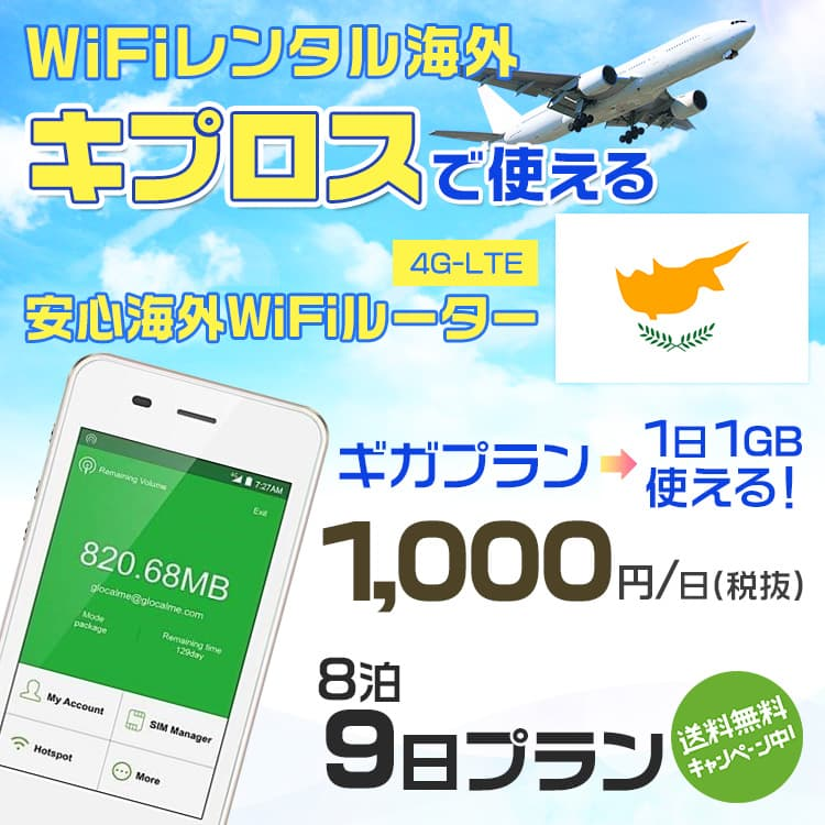 wifi レンタル 海外 キプロス 8泊9日プラン 海外 WiFi [ギガプラン 1日1GB]1日料金 1,000円[高速4G-LTE] ワールドWiFiレンタル便【レンタルWiFi海外】
