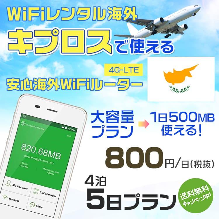 wifi レンタル 海外 キプロス 4泊5日プラン 海外 WiFi [大容量プラン 1日500MB]1日料金 800円[高速4G-LTE] ワールドWiFiレンタル便【レンタルWiFi海外】