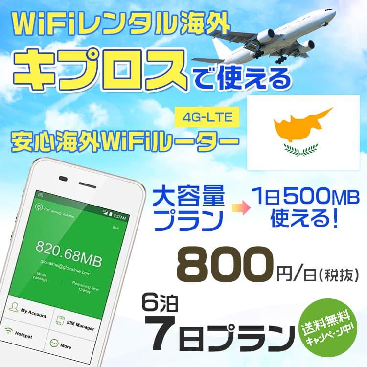 wifi レンタル 海外 キプロス 6泊7日プラン 海外 WiFi [大容量プラン 1日500MB]1日料金 800円[高速4G-LTE] ワールドWiFiレンタル便【レンタルWiFi海外】