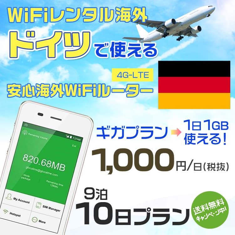 wifi レンタル 海外 ドイツ 9泊10日プラン 海外 WiFi [ギガプラン 1日1GB]1日料金 1,000円[高速4G-LTE] ワールドWiFiレンタル便【レンタルWiFi海外】
