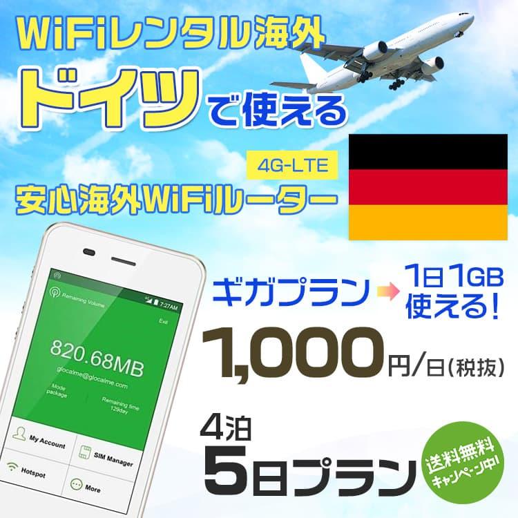 wifi レンタル 海外 ドイツ 4泊5日プラン 海外 WiFi [ギガプラン 1日1GB]1日料金 1,000円[高速4G-LTE] ワールドWiFiレンタル便【レンタルWiFi海外】