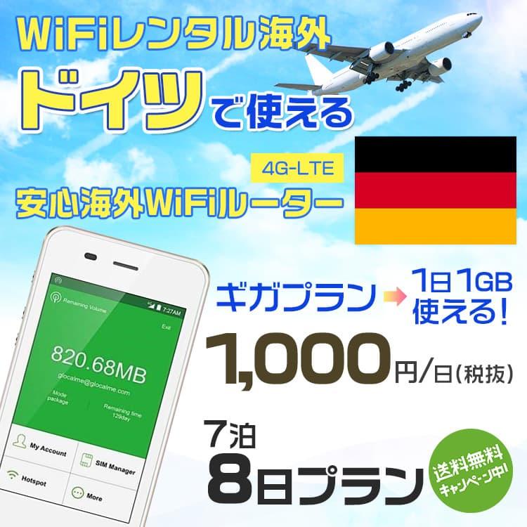 wifi レンタル 海外 ドイツ 7泊8日プラン 海外 WiFi [ギガプラン 1日1GB]1日料金 1,000円[高速4G-LTE] ワールドWiFiレンタル便【レンタルWiFi海外】