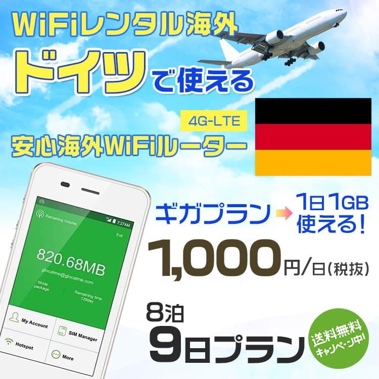 wifi レンタル 海外 ドイツ 8泊9日プラン 海外 WiFi [ギガプラン 1日1GB]1日料金 1,000円[高速4G-LTE] ワールドWiFiレンタル便【レンタルWiFi海外】
