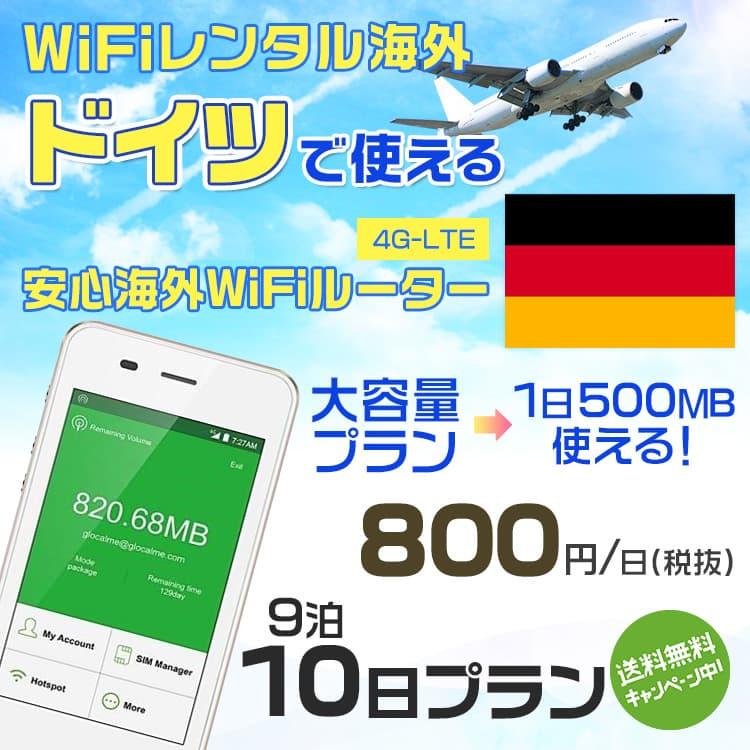 wifi レンタル 海外 ドイツ 9泊10日プラン 海外 WiFi [大容量プラン 1日500MB]1日料金 800円[高速4G-LTE] ワールドWiFiレンタル便【レンタルWiFi海外】