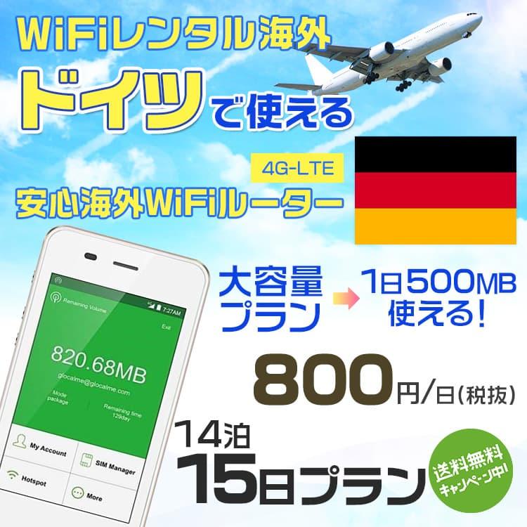 wifi レンタル 海外 ドイツ 14泊15日プラン 海外 WiFi [大容量プラン 1日500MB]1日料金 800円[高速4G-LTE] ワールドWiFiレンタル便【レンタルWiFi海外】
