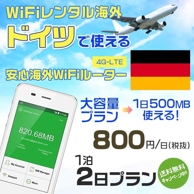 wifi レンタル 海外 ドイツ 1泊2日プラン 海外 WiFi [大容量プラン 1日500MB]1日料金 800円[高速4G-LTE] ワールドWiFiレンタル便【レンタルWiFi海外】