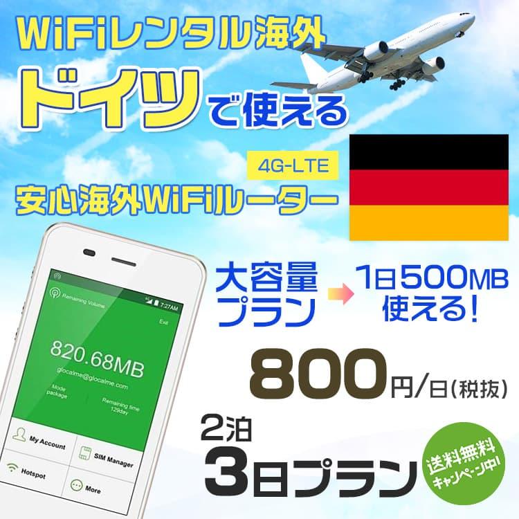 wifi レンタル 海外 ドイツ 2泊3日プラン 海外 WiFi [大容量プラン 1日500MB]1日料金 800円[高速4G-LTE] ワールドWiFiレンタル便【レンタルWiFi海外】