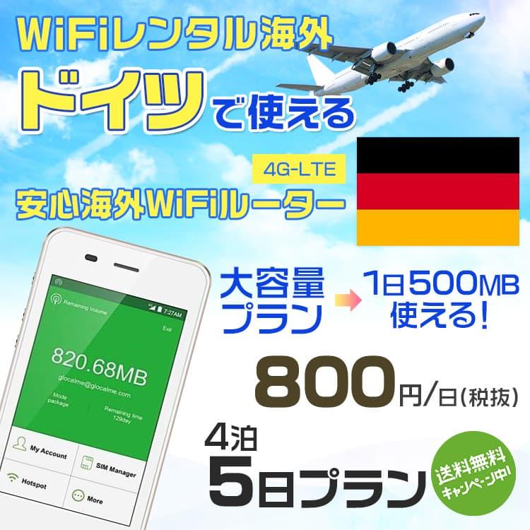 wifi レンタル 海外 ドイツ 4泊5日プラン 海外 WiFi [大容量プラン 1日500MB]1日料金 800円[高速4G-LTE] ワールドWiFiレンタル便【レンタルWiFi海外】
