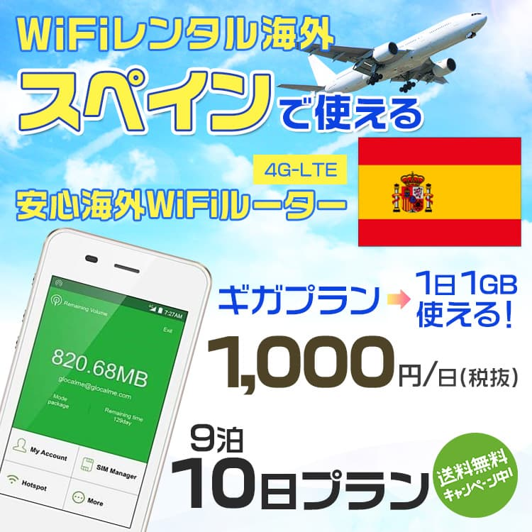 wifi レンタル 海外 スペイン 9泊10日プラン 海外 WiFi [ギガプラン 1日1GB]1日料金 1,000円[高速4G-LTE] ワールドWiFiレンタル便【レンタルWiFi海外】