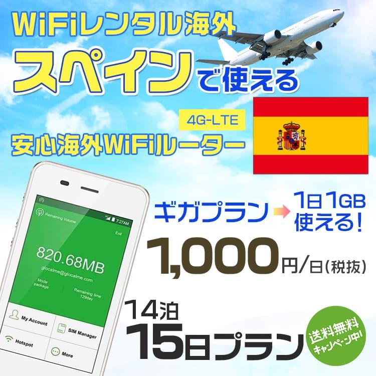 wifi レンタル 海外 スペイン 14泊15日プラン 海外 WiFi [ギガプラン 1日1GB]1日料金 1,000円[高速4G-LTE] ワールドWiFiレンタル便【レンタルWiFi海外】