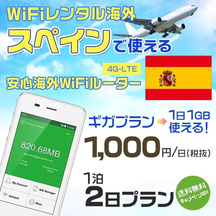 wifi レンタル 海外 スペイン 1泊2日プラン 海外 WiFi [ギガプラン 1日1GB]1日料金 1,000円[高速4G-LTE] ワールドWiFiレンタル便【レンタルWiFi海外】