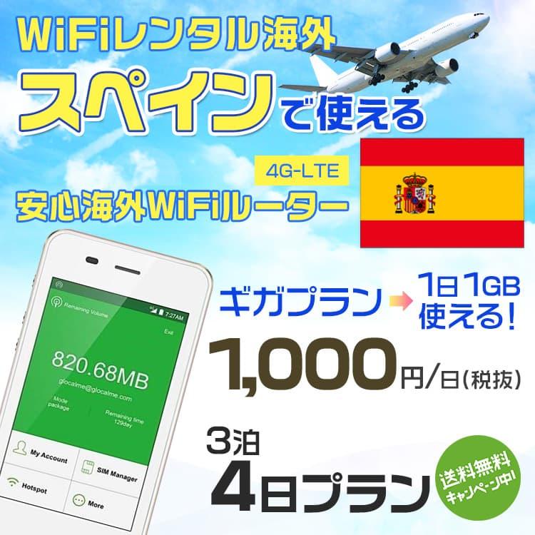 wifi レンタル 海外 スペイン 3泊4日プラン 海外 WiFi [ギガプラン 1日1GB]1日料金 1,000円[高速4G-LTE] ワールドWiFiレンタル便【レンタルWiFi海外】
