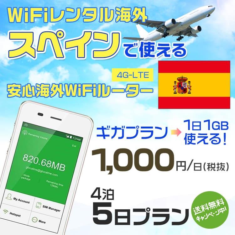 wifi レンタル 海外 スペイン 4泊5日プラン 海外 WiFi [ギガプラン 1日1GB]1日料金 1,000円[高速4G-LTE] ワールドWiFiレンタル便【レンタルWiFi海外】
