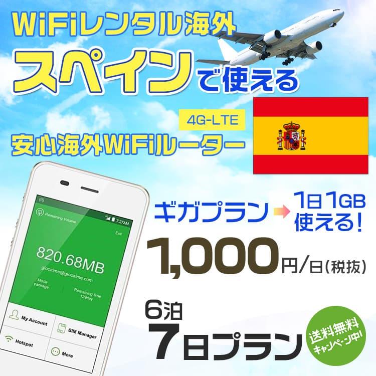 wifi レンタル 海外 スペイン 6泊7日プラン 海外 WiFi [ギガプラン 1日1GB]1日料金 1,000円[高速4G-LTE] ワールドWiFiレンタル便【レンタルWiFi海外】