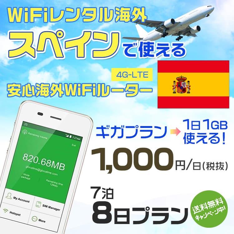 wifi レンタル 海外 スペイン 7泊8日プラン 海外 WiFi [ギガプラン 1日1GB]1日料金 1,000円[高速4G-LTE] ワールドWiFiレンタル便【レンタルWiFi海外】