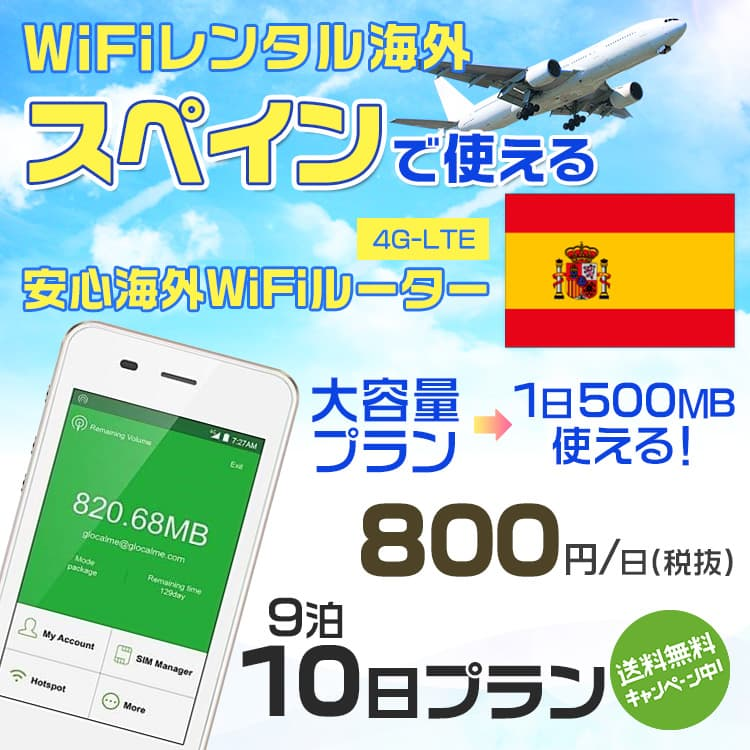 wifi レンタル 海外 スペイン 9泊10日プラン 海外 WiFi [大容量プラン 1日500MB]1日料金 800円[高速4G-LTE] ワールドWiFiレンタル便【レンタルWiFi海外】