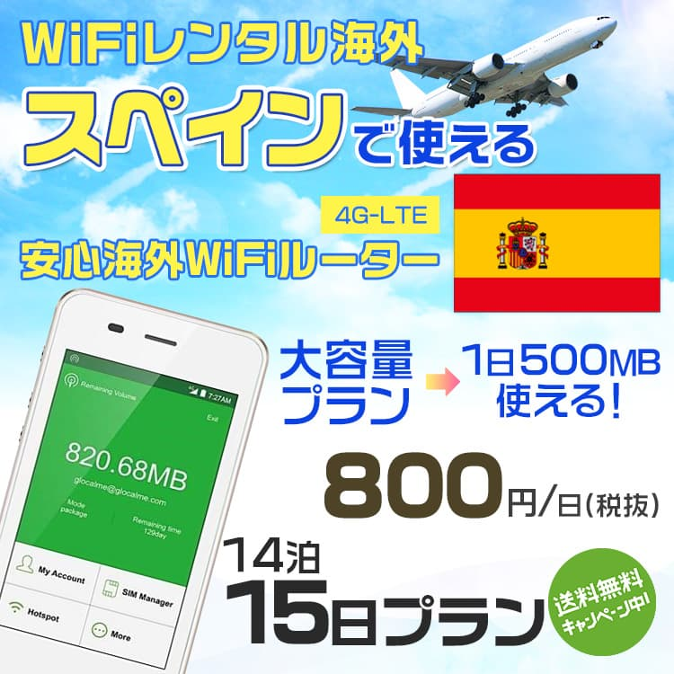 wifi レンタル 海外 スペイン 14泊15日プラン 海外 WiFi [大容量プラン 1日500MB]1日料金 800円[高速4G-LTE] ワールドWiFiレンタル便【レンタルWiFi海外】