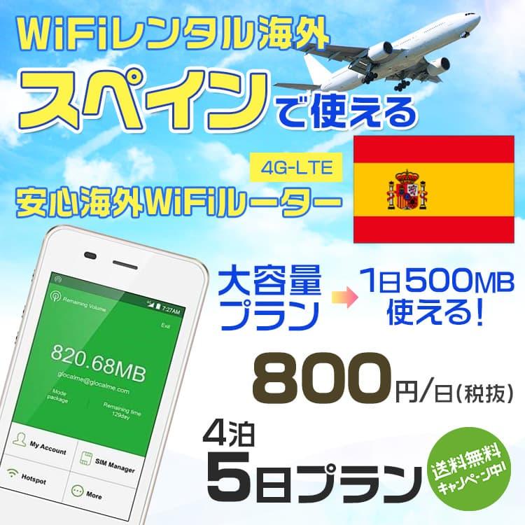 wifi レンタル 海外 スペイン 4泊5日プラン 海外 WiFi [大容量プラン 1日500MB]1日料金 800円[高速4G-LTE] ワールドWiFiレンタル便【レンタルWiFi海外】