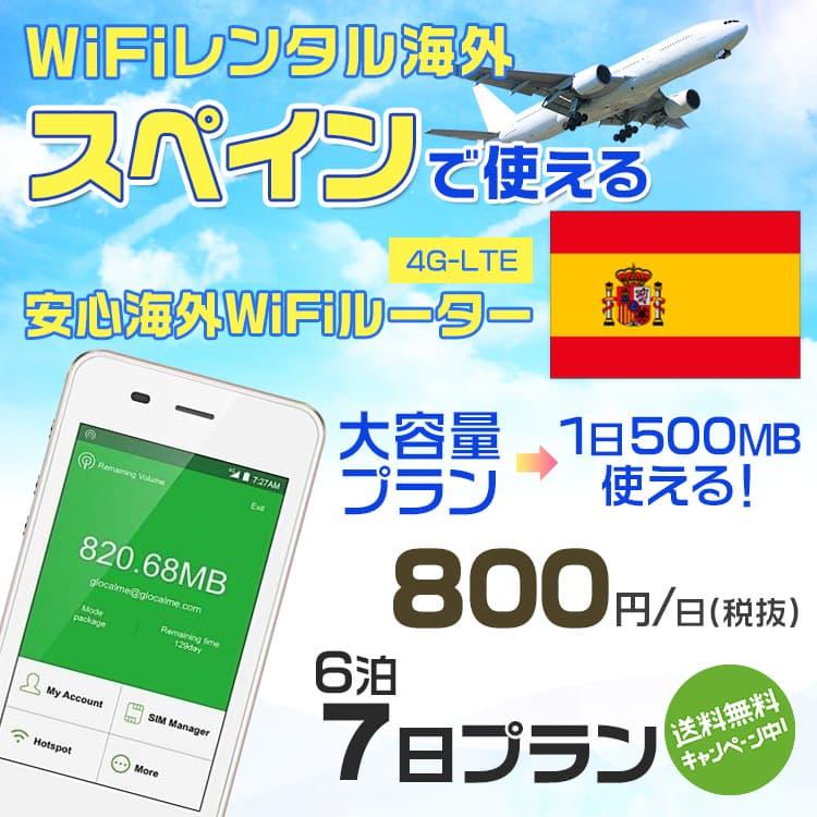 wifi レンタル 海外 スペイン 6泊7日プラン 海外 WiFi [大容量プラン 1日500MB]1日料金 800円[高速4G-LTE] ワールドWiFiレンタル便【レンタルWiFi海外】