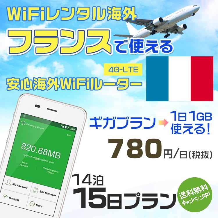 wifi レンタル 海外 フランス 14泊15日プラン 海外 WiFi [ギガプラン 1日1GB]1日料金 1,000円[高速4G-LTE] ワールドWiFiレンタル便【レンタルWiFi海外】