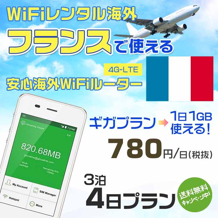 wifi レンタル 海外 フランス 3泊4日プラン 海外 WiFi [ギガプラン 1日1GB]1日料金 1,000円[高速4G-LTE] ワールドWiFiレンタル便【レンタルWiFi海外】