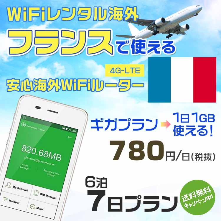 wifi レンタル 海外 フランス 6泊7日プラン 海外 WiFi [ギガプラン 1日1GB]1日料金 1,000円[高速4G-LTE] ワールドWiFiレンタル便【レンタルWiFi海外】