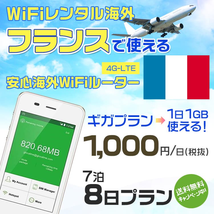 wifi レンタル 海外 フランス 7泊8日プラン 海外 WiFi [ギガプラン 1日1GB]1日料金 1,000円[高速4G-LTE] ワールドWiFiレンタル便【レンタルWiFi海外】