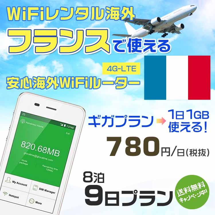 wifi レンタル 海外 フランス 8泊9日プラン 海外 WiFi [ギガプラン 1日1GB]1日料金 1,000円[高速4G-LTE] ワールドWiFiレンタル便【レンタルWiFi海外】