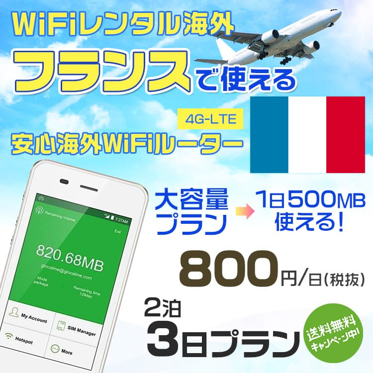 wifi レンタル 海外 フランス 2泊3日プラン 海外 WiFi [大容量プラン 1日500MB]1日料金 800円[高速4G-LTE] ワールドWiFiレンタル便【レンタルWiFi海外】