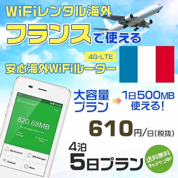 wifi レンタル 海外 フランス 4泊5日プラン 海外 WiFi [大容量プラン 1日500MB]1日料金 800円[高速4G-LTE] ワールドWiFiレンタル便【レンタルWiFi海外】