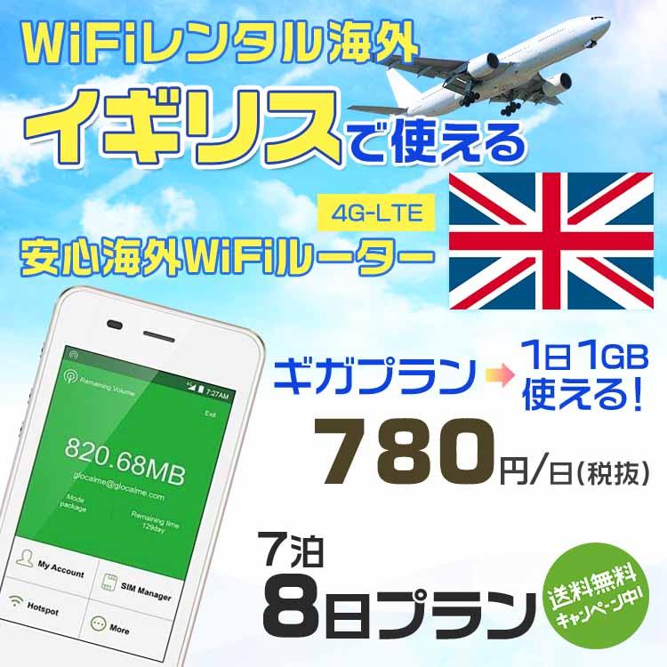 wifi レンタル 海外 イギリス 7泊8日プラン 海外 WiFi [ギガプラン 1日1GB]1日料金 1,000円[高速4G-LTE] ワールドWiFiレンタル便【レンタルWiFi海外】