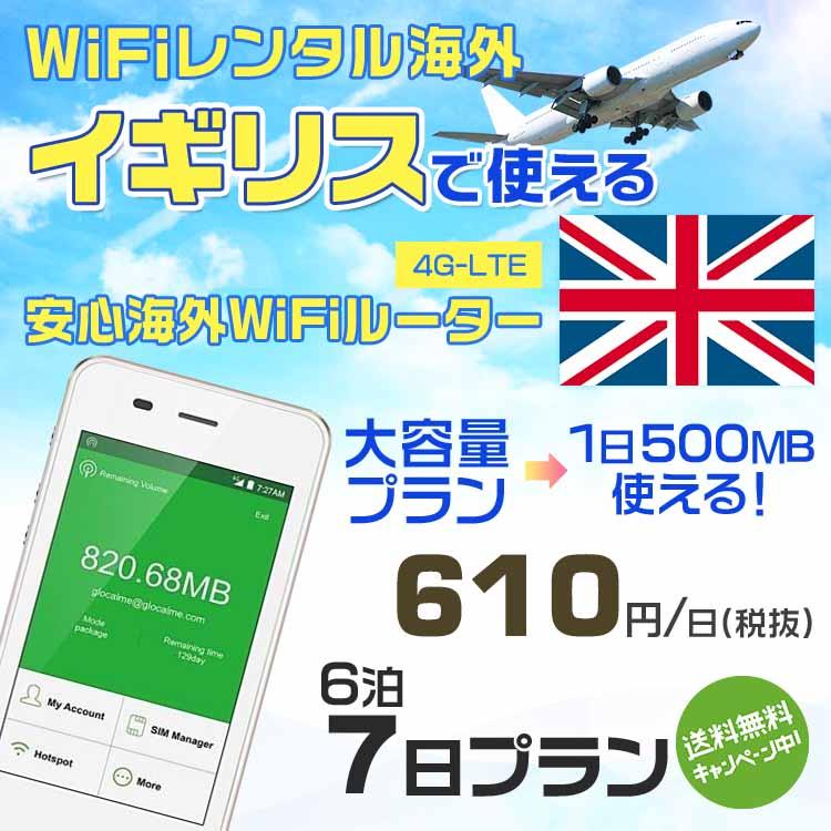wifi レンタル 海外 イギリス 6泊7日プラン 海外 WiFi [大容量プラン 1日500MB]1日料金 800円[高速4G-LTE] ワールドWiFiレンタル便【レンタルWiFi海外】