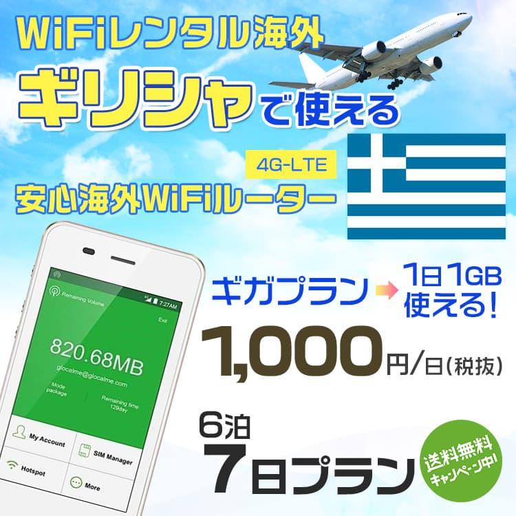 wifi レンタル 海外 ギリシャ 6泊7日プラン 海外 WiFi [ギガプラン 1日1GB]1日料金 1,000円[高速4G-LTE] ワールドWiFiレンタル便【レンタルWiFi海外】