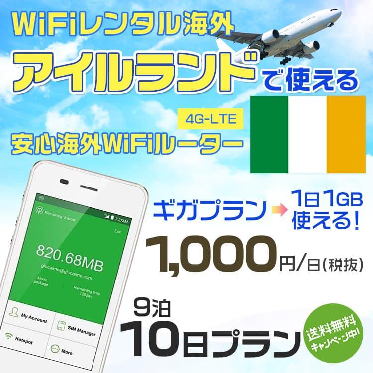 wifi レンタル 海外 アイルランド 9泊10日プラン 海外 WiFi [ギガプラン 1日1GB]1日料金 1,000円[高速4G-LTE] ワールドWiFiレンタル便【レンタルWiFi海外】