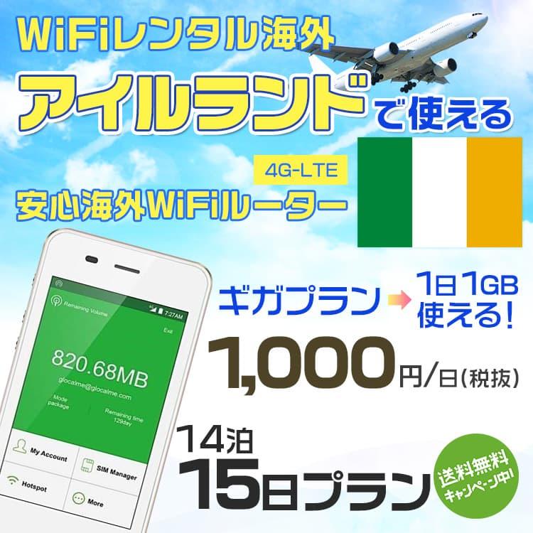 wifi レンタル 海外 アイルランド 14泊15日プラン 海外 WiFi [ギガプラン 1日1GB]1日料金 1,000円[高速4G-LTE] ワールドWiFiレンタル便【レンタルWiFi海外】