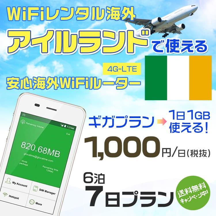 wifi レンタル 海外 アイルランド 6泊7日プラン 海外 WiFi [ギガプラン 1日1GB]1日料金 1,000円[高速4G-LTE] ワールドWiFiレンタル便【レンタルWiFi海外】