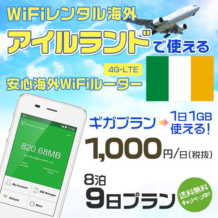 wifi レンタル 海外 アイルランド 8泊9日プラン 海外 WiFi [ギガプラン 1日1GB]1日料金 1,000円[高速4G-LTE] ワールドWiFiレンタル便【レンタルWiFi海外】