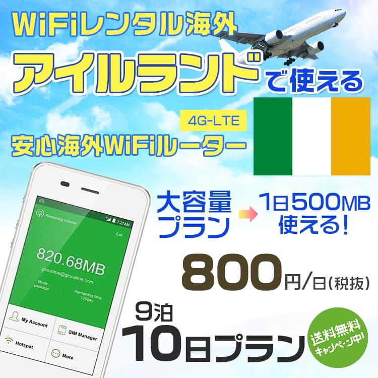 wifi レンタル 海外 アイルランド 9泊10日プラン 海外 WiFi [大容量プラン 1日500MB]1日料金 800円[高速4G-LTE] ワールドWiFiレンタル便【レンタルWiFi海外】