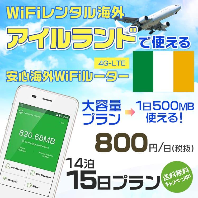 wifi レンタル 海外 アイルランド 14泊15日プラン 海外 WiFi [大容量プラン 1日500MB]1日料金 800円[高速4G-LTE] ワールドWiFiレンタル便【レンタルWiFi海外】