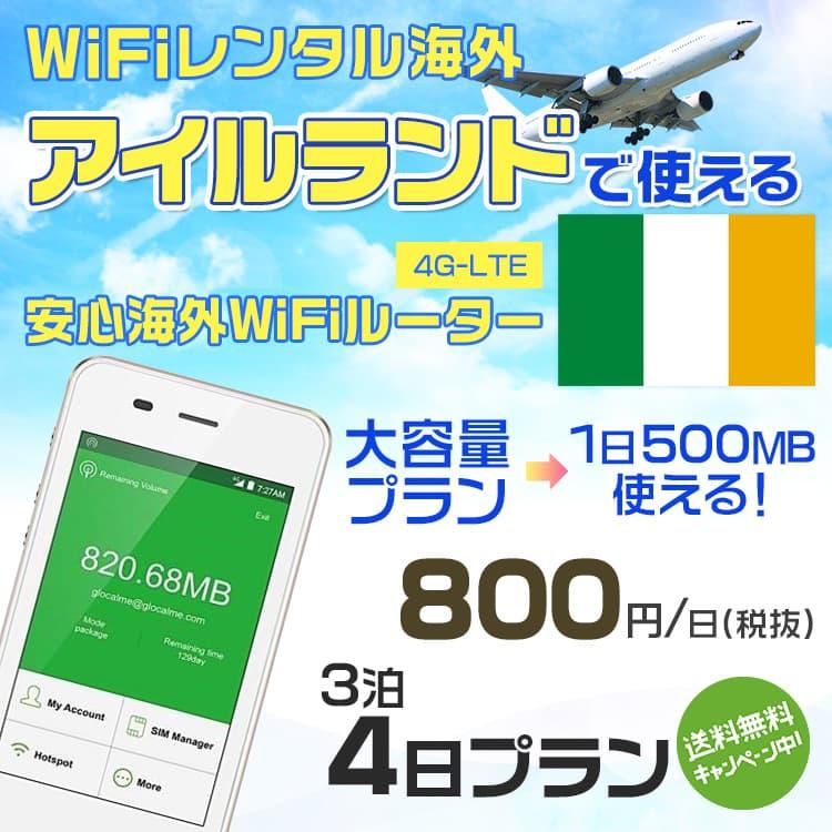 wifi レンタル 海外 アイルランド 3泊4日プラン 海外 WiFi [大容量プラン 1日500MB]1日料金 800円[高速4G-LTE] ワールドWiFiレンタル便【レンタルWiFi海外】