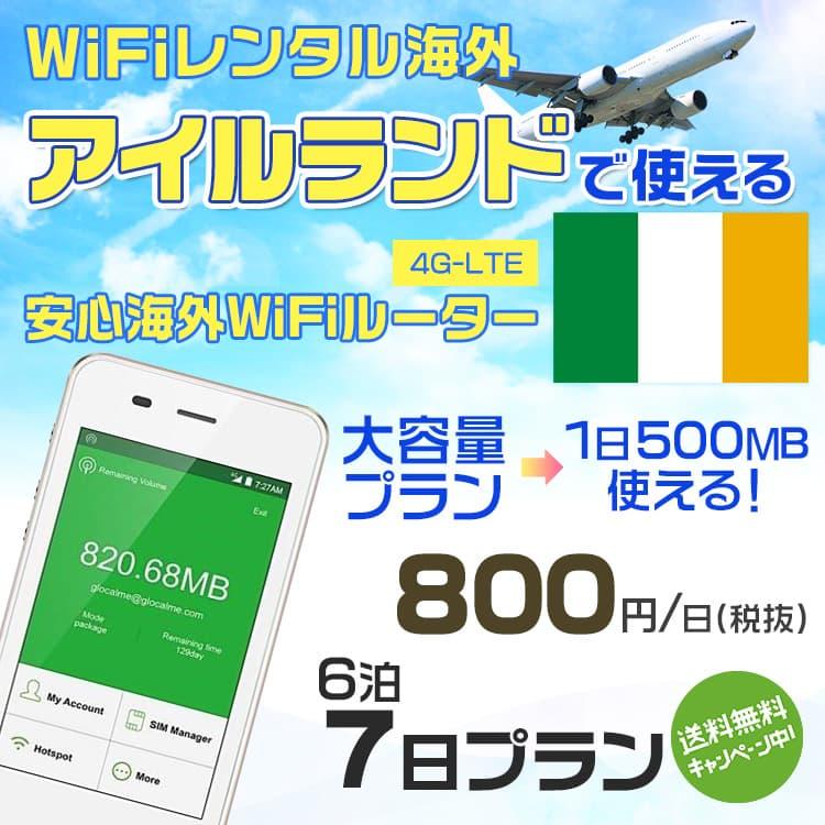 wifi レンタル 海外 アイルランド 6泊7日プラン 海外 WiFi [大容量プラン 1日500MB]1日料金 800円[高速4G-LTE] ワールドWiFiレンタル便【レンタルWiFi海外】