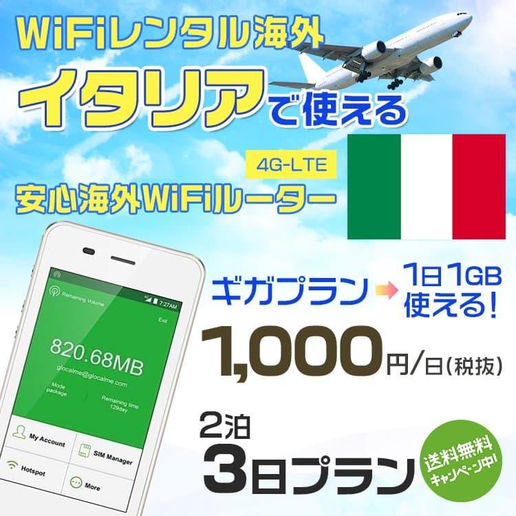 wifi レンタル 海外 イタリア 2泊3日プラン 海外 WiFi [ギガプラン 1日1GB]1日料金 1,000円[高速4G-LTE] ワールドWiFiレンタル便【レンタルWiFi海外】