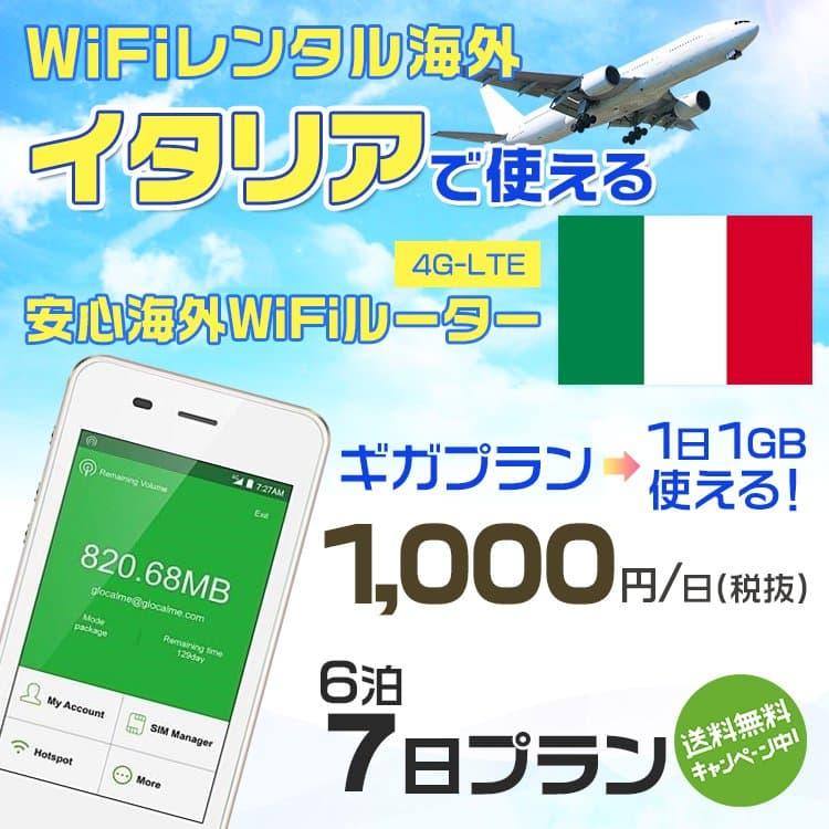 wifi レンタル 海外 イタリア 6泊7日プラン 海外 WiFi [ギガプラン 1日1GB]1日料金 1,000円[高速4G-LTE] ワールドWiFiレンタル便【レンタルWiFi海外】