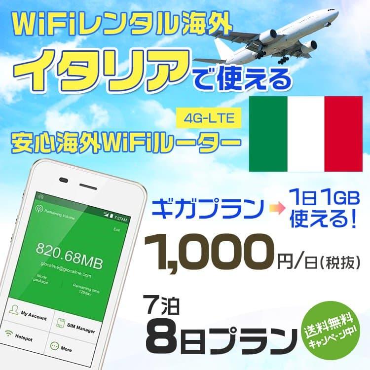 wifi レンタル 海外 イタリア 7泊8日プラン 海外 WiFi [ギガプラン 1日1GB]1日料金 1,000円[高速4G-LTE] ワールドWiFiレンタル便【レンタルWiFi海外】