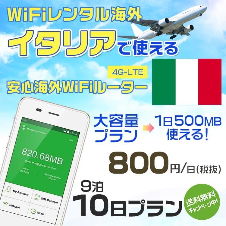 wifi レンタル 海外 イタリア 9泊10日プラン 海外 WiFi [大容量プラン 1日500MB]1日料金 800円[高速4G-LTE] ワールドWiFiレンタル便【レンタルWiFi海外】